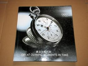 欧米茄奥运光辉时刻 12开精装铜彩 奥运历史经典图片.