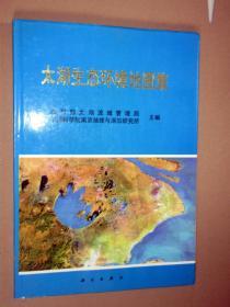 太湖生态环境地图集      8开精装....,,..,,