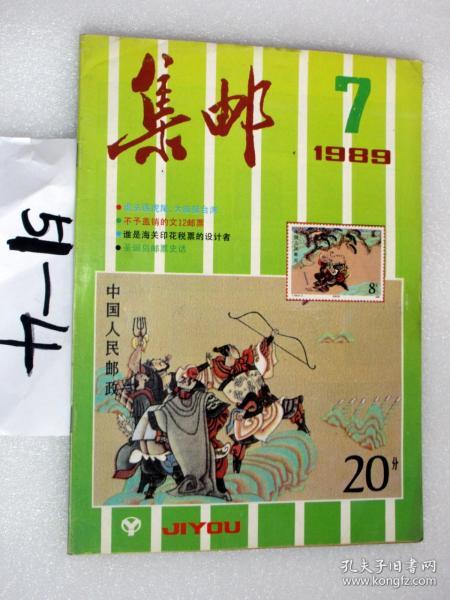 集邮1989.7