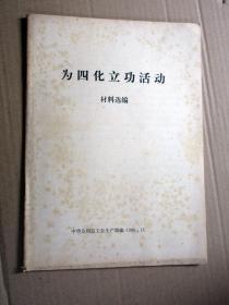 为四化立功活动材料选编