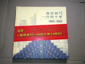 南京西路一百四十年  12开精装上海南京路精装历史画册