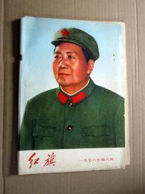 红旗1976.8  封面毛主席