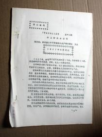 海山邮趣  1987年11  油印本