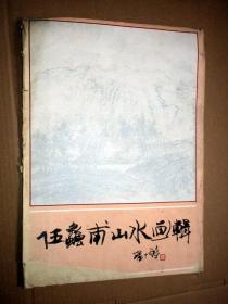 伍蠡甫山水画辑       8开活页 84年一版一印....