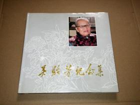 吴贻芳纪念集   12开精装 铜版纸  画册  文集