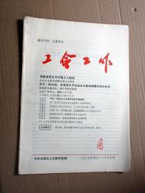 工会工作1979.4
