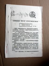 海山邮趣  1988年7.8  油印本