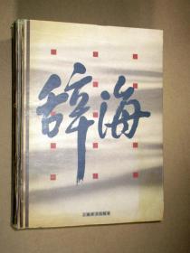 辞海1999年版(缩印本音序)  16开精装