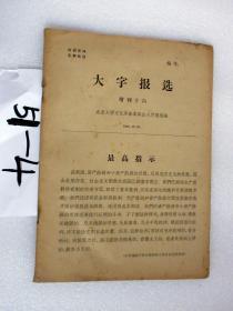 北京大学大字报选  增刊十六