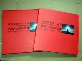 冯学敏摄影作品集 西藏 心灵的故乡  12开精装带函套