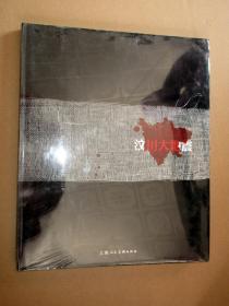 全新的   汶川大地震     大16开精装铜彩摄影画册  上海人民美术出版社