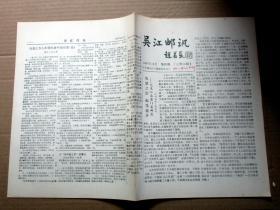 吴江邮讯1987年第12期