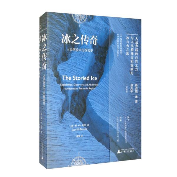 冰之传奇——人类南极半岛探险史(自然伟力与人类精神交织的冰与火之歌,世界尽头的发现之旅,陈嘉映推荐)