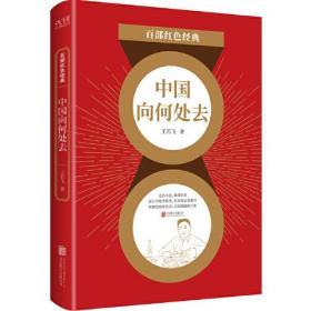 百部红色经典:中国向何处去