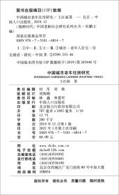 中国城市老年住房研究/银龄时代·中国老龄社会研究系列丛书