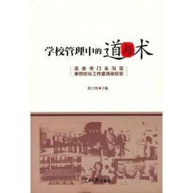 学校管理中的道与术:北京市门头沟区李烈校长工作室活动纪实