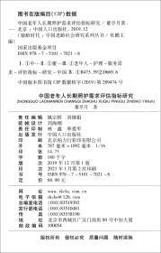 中国老年人长期照护需求评估指标研究/银龄时代·中国老龄社会研究系列丛书