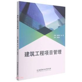 建筑工程项目管理