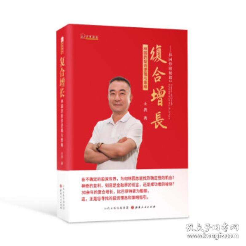复合增长—林园的投资逻辑与策略 王洪 著 林园炒股秘籍2