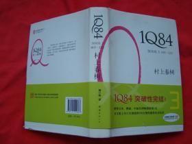 1Q84BOOK 10月-12月
