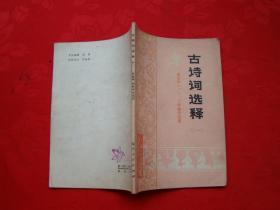古诗词选释(一)