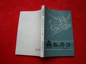 飞狐外传(中册)