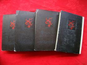闻一多全集(1–4册)精装