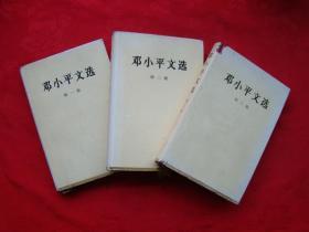 邓小平文选(第一、二、三卷)精装