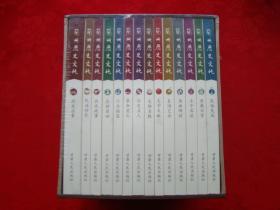 兰州历史文化(全14册) 带函套