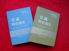 甘肃财政通史 (古代卷、近代卷)