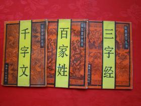 原版蒙学丛书:千字文、百家姓、三字经(影印本)