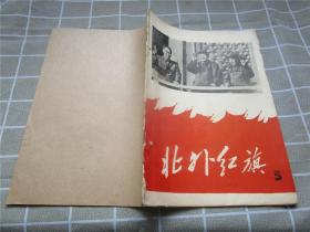 北外红旗 5(封面有毛主席,周总理,林彪像)