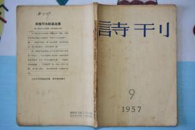 诗刊1957年9