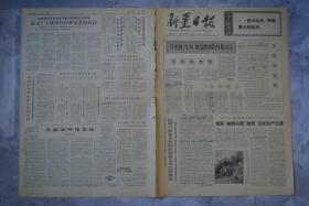 新疆日报1972年6月3