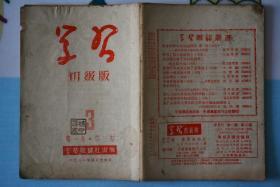 学习初级版1951年3、9