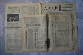 人民日报1973年4月1