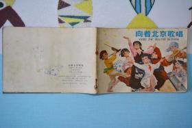 向着北京歌唱:上海红小兵儿歌选