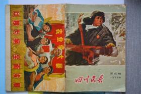 四川民兵1973年4