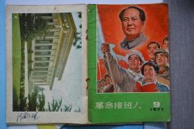 革命接班人1977年9