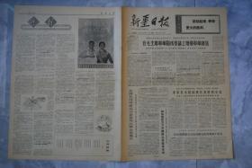 新疆日报1972年6月11