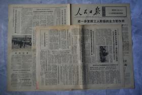 人民日报1973年4月24