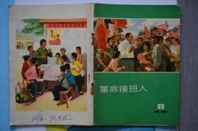 革命接班人1976年8