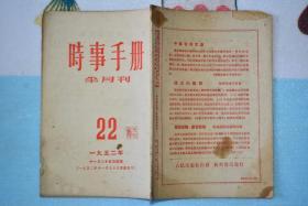 时事手册半月刊1952年22