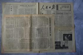 人民日报1973年4月26
