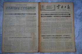 云南日报1969年1月27
