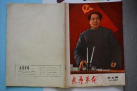 文艺革命1969年5
