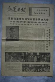 新疆日报1972年3月30【1、2版】