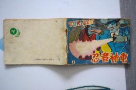 忍者神龟9【中间一页缺角】