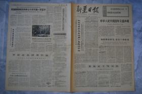 新疆日报1972年6月13
