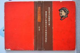学习日记本
